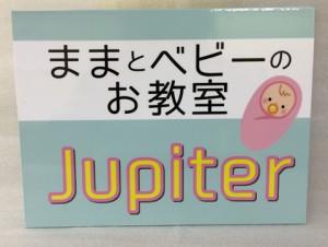 ジュピター様サイン
