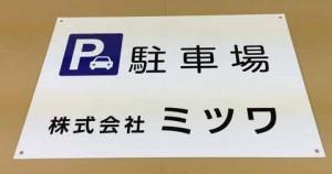 ミツワ様駐車場用プレート看板