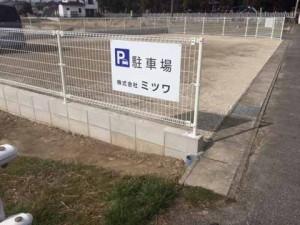 ミツワ様駐車場プレート看板施工写真