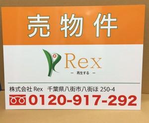 REX様プレート看板