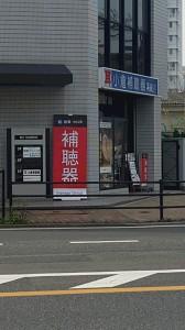 小倉補聴器黒崎店様屋外用バナースタンドセット