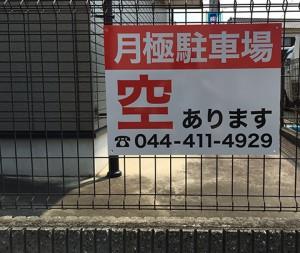 鎌倉高喜屋様駐車場用プレート看板