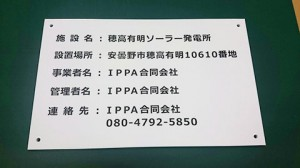 IPPA合同会社様プレート看板