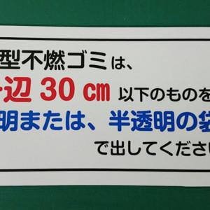 マンションゴミ置き場表示看板