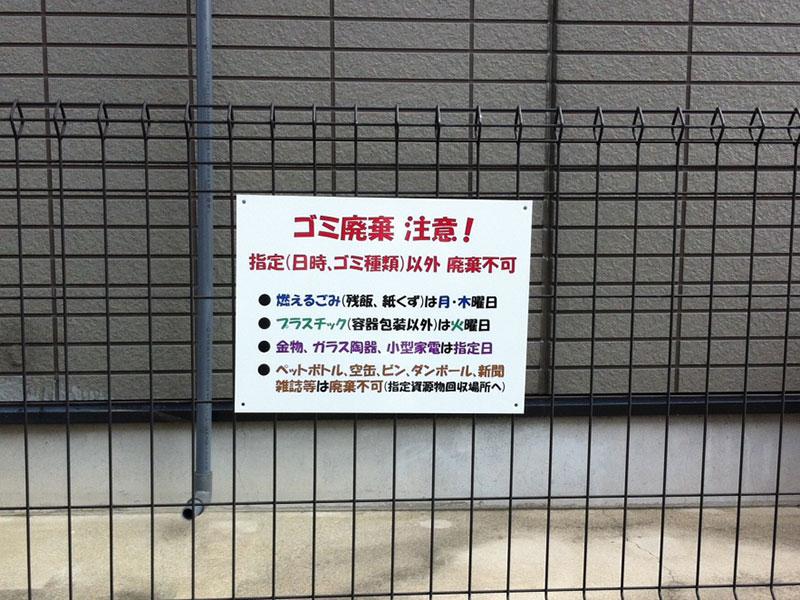 自治会ゴミ置き場看板