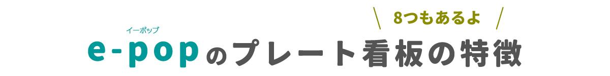 プレート看板の特徴