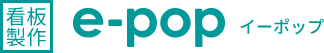 パネル・プレート看板製作のe-pop